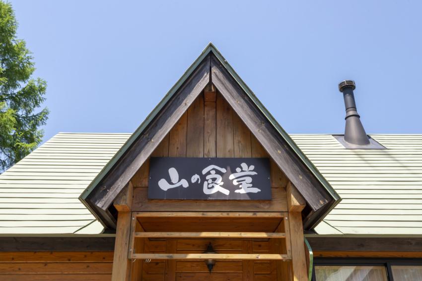 山の食堂・森の食堂