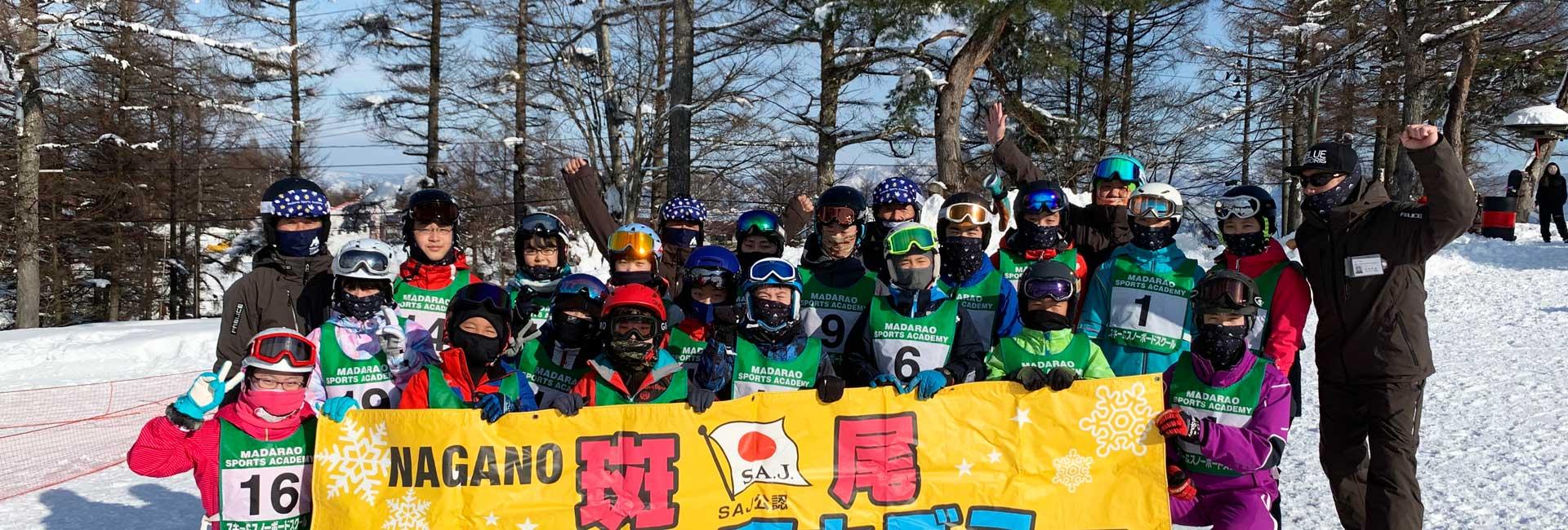 2021-2022冬休みジュニアスキー合宿開催概要