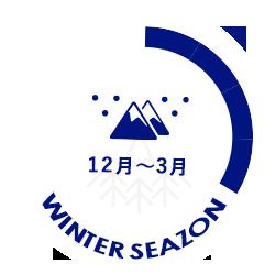 SKY SEAZON 12月~4月
