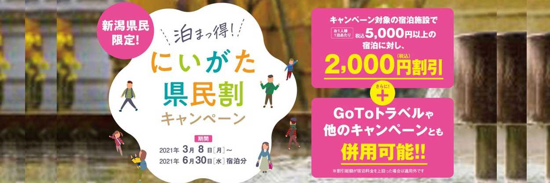 今回の新潟県民割キャンペーン